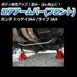 ロアアームバー フロント ホンダ トゥデイ JA4【ゆがみ補正効果 アライメント制御 ハンドリング支援 ボディ チューニング 】