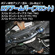 ロアアームバー フロント スバル サンバートラック TT1 TT2【ゆがみ補正効果 アライメント制御 ハンドリング支援 ボディ チューニング 】