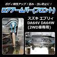 ロアアームバー フロント スズキ エブリィ DA64W(2WD車専用)【ゆがみ補正効果 アライメント制御 ハンドリング支援 ボディ チューニング 】