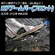 ロアアームバー フロント スズキ ソリオ MA15S【ゆがみ補正効果 アライメント制御 ハンドリング支援 ボディ チューニング 】