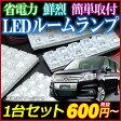 LEDルームランプ トヨタ ヴィッツ KSP90 SCP90 NCP95 NCP91 (56発)【メ】
