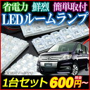 LEDルームランプ 日産 ウイングロード Y11 Y12 (40発)【メ】