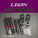【送料無料】(沖縄除く)[LEON][レオン] B-MAX 車高調整キット ダイハツ ムーヴ L150S