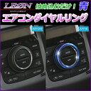 [LEON/レオン]エアコンダイヤルリング ブルー マツダ AZワゴン MJ23S (H20/09〜H24/12)[メ]