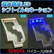 シフトイルミネーション トヨタ ハイエース 200系 TRH214 TRH219 TRH224 TRH229 [メ]