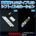 LEDシフトポジションランプ トヨタ ヴォクシー ZRR70専用[メ]