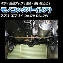 モノコックバー リア スズキ エブリイ DA17V DA17W ボディ 剛性 走行性能アップ