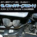 モノコックバー フロント スズキ エブリィ DA62W(2WD車専用)【ボディ 剛性 走行性能アップ】