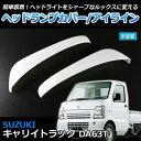 ヘッドランプカバー/アイライン スズキ キャリイ トラック DA63T