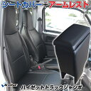 シートカバー アームレスト ハイゼットトラックジャンボ S500P S510P ヘッド一体型 ダイハツ 「コンソールボックス 収納 内装パーツ 内装お得セット」