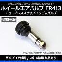 ホイール エアバルブ/ゴムバルブ クローム TR413 単品【チューブレス スナップインゴムバルブ ロングタイプ】