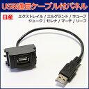 USB接続通信ケーブル付きパネル セレナ C25 C26 (2005/05〜) スイッチパネル