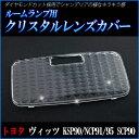 美しいダイヤモンドカット ルームランプレンズ トヨタ ヴィッツ KSP90/NCP91/95 SCP90[メ]