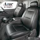 シートカバー ハイラックス スポーツピックアップ ダブルキャブ / エクストラキャブ (H9/09〜H16/07) ヘッドレスト分割型 Azur トヨタ フロントシートカバー