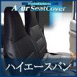 [Azur]フロントシートカバー トヨタ ハイエースバン200系DX / DX-GLパッケージ ヘッドレスト一体型 【商用車 撥水 防水 難燃性素材】