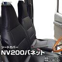 シートカバー NV200バネット M20 VM20 (H21/05〜) ヘッドレスト一体型 「Azur」日産
