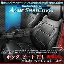 [Azur]フロントシートカバー ホンダ ビート PP1(全年式) ヘッドレスト一体型 【軽2シータースポーツ 撥水 防水 難燃性素材】