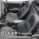 シートカバー ロードスター NA6CE (H1/09〜H5/06) ヘッドレスト一体型 「Azur」マツダ