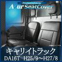 [Azur]フロントシートカバー スズキ キャリイトラック DA16T ヘッドレスト分割型 【軽トラック 撥水 防水 難燃性素材】