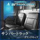 [Azur]フロントシートカバー スバル サンバートラック グランドキャブ S201J/S211J/S500J/S510J (全年式) ヘッドレスト一体型 【軽トラック 撥水 防水 難燃性素材】