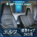 フロントシートカバー エルフ 6型 標準キャブ 1.65t〜4.0t 2WD用 NJR NKR (H19/01〜) ヘッドレスト一体型 [Azur]イスズ