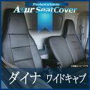フロントシートカバー ダイナ 7型 ワイドキャブ 300〜500系 (H11/05〜H23/06) ヘッドレスト一体型 [Azur]トヨタ