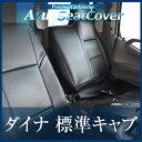 フロントシートカバー ダイナ 7型 標準 300〜500系 (H11/05〜H23/06) ヘッドレスト一体型 [Azur]トヨタ