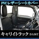 フロントシートカバー スズキ キャリイトラック DA16T ヘッドレスト分割型 【人気 PVC 高級レザー ディンプル 耐火 撥水 防水 黒色 難燃性素材】