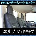 シートカバー エルフ 6型 ワイドキャブ 1.65t〜4.0t NNR NNS NPR NPS (H19/01〜) ヘッドレスト一体型 いすず 内装パーツ 大型 トラック用品 車種専用設計 防水 難燃性
