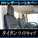 シートカバー タイタン 6型 ワイドキャブ 1.75t〜4.6t LNR LNS LPR LPS (H19/01〜) ヘッドレスト一体型 マツダ 内装パーツ 大型 トラック用品 車種専用設計 防水 難燃性