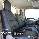 シートカバー ダイナ 7型 ワイドキャブ 300〜500系 (H11/05〜H23/06) ヘッドレスト一体型 トヨタ 内装パーツ 大型 トラック用品 車種専用設計 防水 難燃性