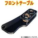 フロントテーブル ホンダ オデッセイ RB1 RB2(03/10〜)「日本製」