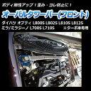 オーバルタワーバー フロント ダイハツ ミラ/ミラジーノ L700S L710S(ターボ車専用)【ハンドリング性能向上 ドレスアップ ボディ剛性】