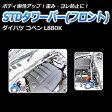 STDタワーバー フロント ダイハツ コペン L880K【ハンドリング性能向上 ドレスアップ ボディ剛性】