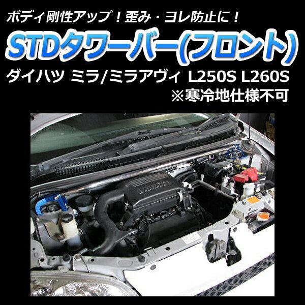 STDタワーバーフロントダイハツミラL250SL260S(寒冷地仕様不可)カスタムパーツカー用品ボデ