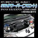 STDタワーバー フロント ダイハツ ミラ L250S L260S(寒冷地仕様不可)【ハンドリング性能向上 ドレスアップ ボディ剛性】