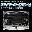 STDタワーバー フロント ダイハツ ソニカ L405S L415S【ハンドリング性能向上 ドレスアップ ボディ剛性】