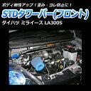 STDタワーバー フロント ダイハツ ミライース LA300S/LA310S 【ハンドリング性能向上 ドレスアップ ボディ剛性】