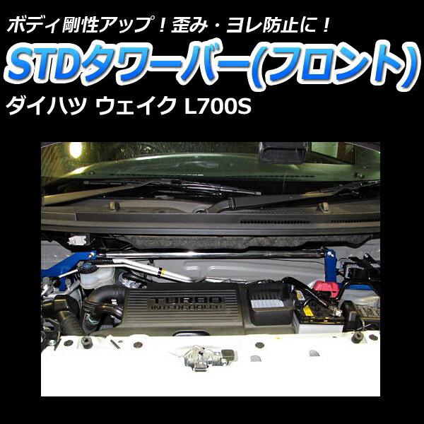 STDタワーバーフロントダイハツウェイクLA700Sカスタムパーツカー用品ボディ剛性ボディ補強ハンド
