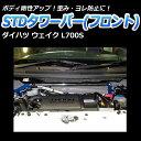 STDタワーバー フロント ダイハツ ウェイク LA700S【ハンドリング性能向上 ドレスアップ ボディ剛性】