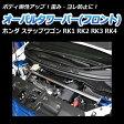 オーバルタワーバー フロント ホンダ ステップワゴン RK1 RK2 RK3 RK4【ハンドリング性能向上 ドレスアップ ボディ剛性】