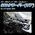 STDタワーバー リア ホンダ S660 JW5 【ハンドリング性能向上 ドレスアップ ボディ剛性】