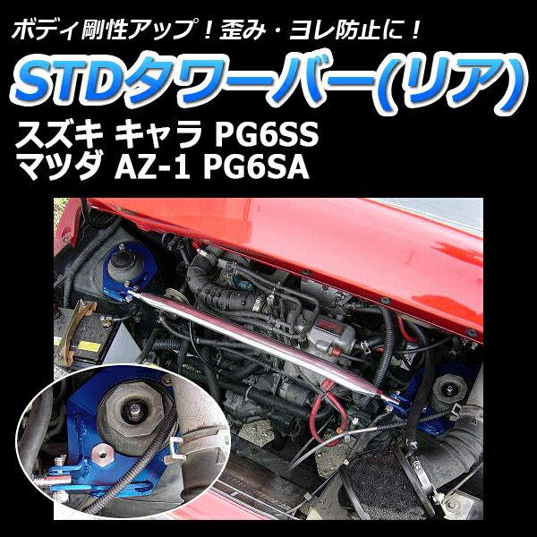 STDタワーバーリアマツダAZ-1PG6SAカスタムパーツカー用品ボディ剛性ボディ補強ハンドリング性