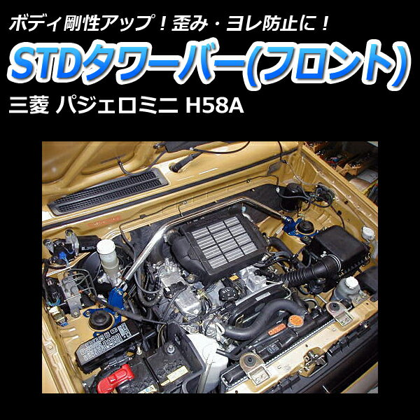 STDタワーバーフロント三菱パジェロミニH58Aカスタムパーツカー用品ボディ剛性ボディ補強ハンドリン