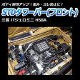 STDタワーバー フロント 三菱 パジェロミニ H58A【ハンドリング性能向上 ドレスアップ ボディ剛性】