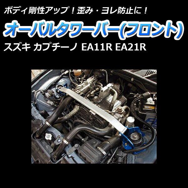 オーバルタワーバーフロントスズキカプチーノEA11REA21Rカスタムパーツカー用品ボディ剛性ボディ