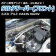 STDタワーバー フロント スズキ アルト HA23S HA23V【ハンドリング性能向上 ドレスアップ ボディ剛性】