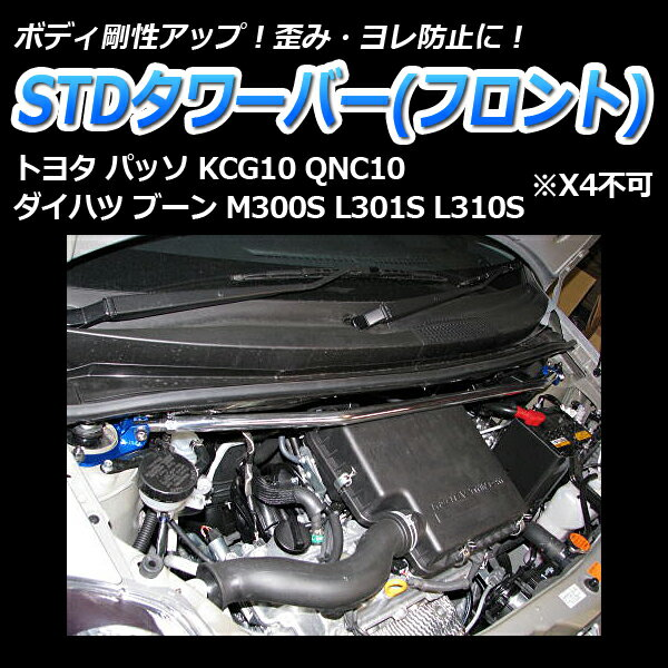 STDタワーバーフロントダイハツブーンM300SL301SL310S(X4不可)カスタムパーツカー用