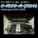 オーバルタワーバー フロント 輸入車 Volkswagen(フォルクスワーゲン) Golf6(ゴルフ6)【ハンドリング性能向上 ドレスアップ ボディ剛性】