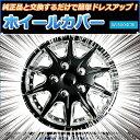 14インチホイールカバー 4枚 マツダ デミオ (クローム&ブラック)【ホイールキャップ セット タイヤ ホイール アルミホイール】